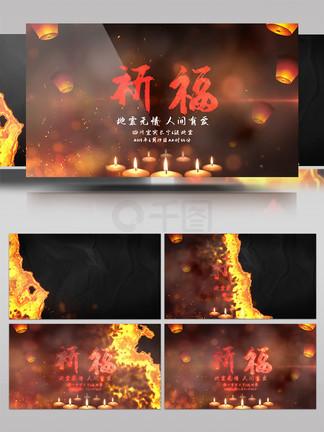四川宜宾长宁6级地震祈福片头AE模板