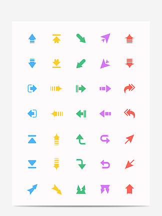 <i>箭</i><i>头</i>图标icon设计