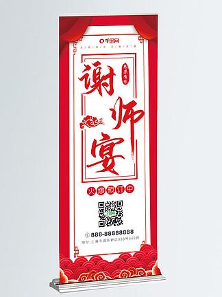 謝師宴展板紅色喜慶海報