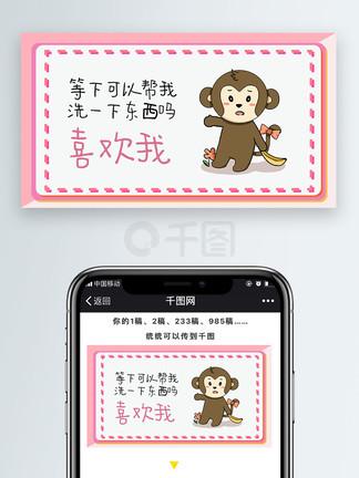 小猴子香香土味情话卖萌卡通可爱表情配图
