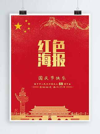 红色背景<i>国</i><i>庆</i><i>海</i><i>报</i>