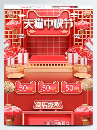 原创C4D天猫中秋节电商首页模板