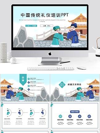 卡通中國傳統<i>禮</i><i>儀</i><i>培</i><i>訓</i><i>PPT</i>模板