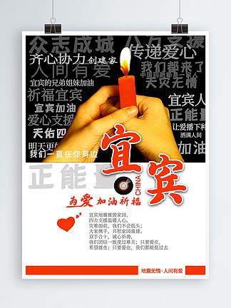 宜宾长宁6.<i>0</i>级地震祈福海报