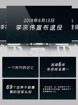 李宗伟退役文字视频AE模板