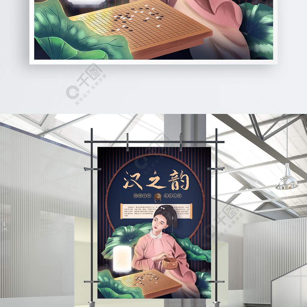 原創中國風插畫漢服海報