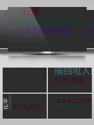 地震自救宣传手机短视频文字模板