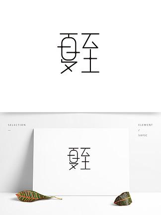 藝術精品字體夏至元素