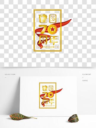 建国70周年庆祝国庆节喜庆金色艺术字素材