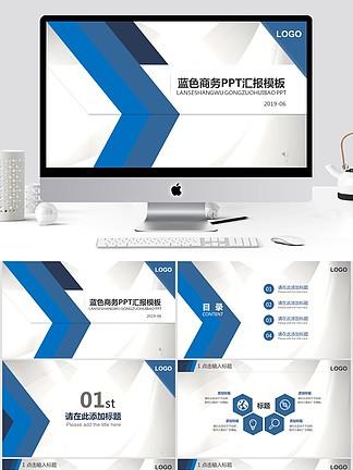 蓝色公司<i><i>商</i></i><i><i>务</i></i><i>PPT</i><i>模</i><i>板</i>