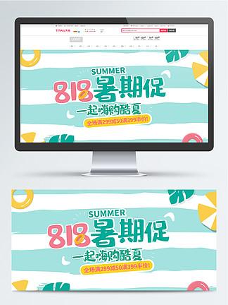 简约清新风淘宝818暑期促海报