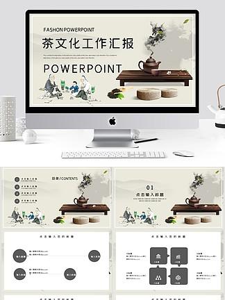 简约中国风茶文化工作总结汇报PPT模板