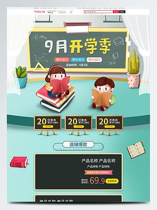 电商淘宝<i>开</i><i>学</i>季促销卡通手绘首页