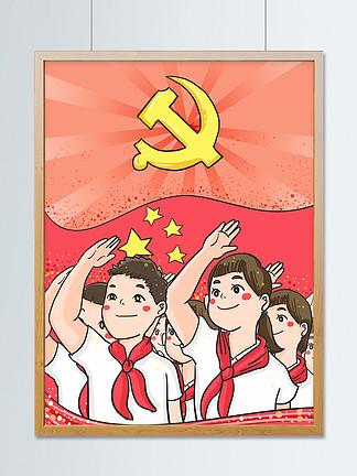 七一建党节少先队员敬礼爱祖国手绘原创插画