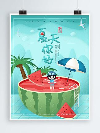 原创手绘蓝色清凉<i>夏</i>日西瓜泳池<i>夏</i><i>天</i>你好海报