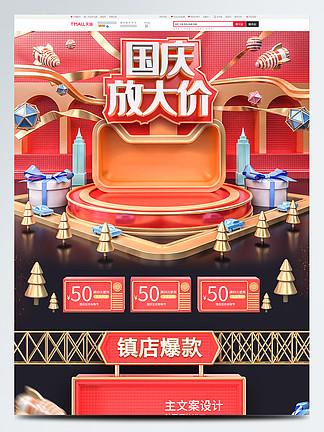 原創c4d國慶70周年促銷電商首頁設計