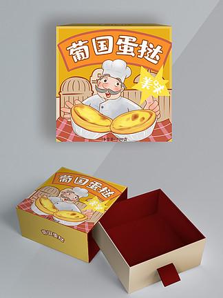 原創糕點禮盒葡式蛋撻卡通大廚蛋撻食品包裝
