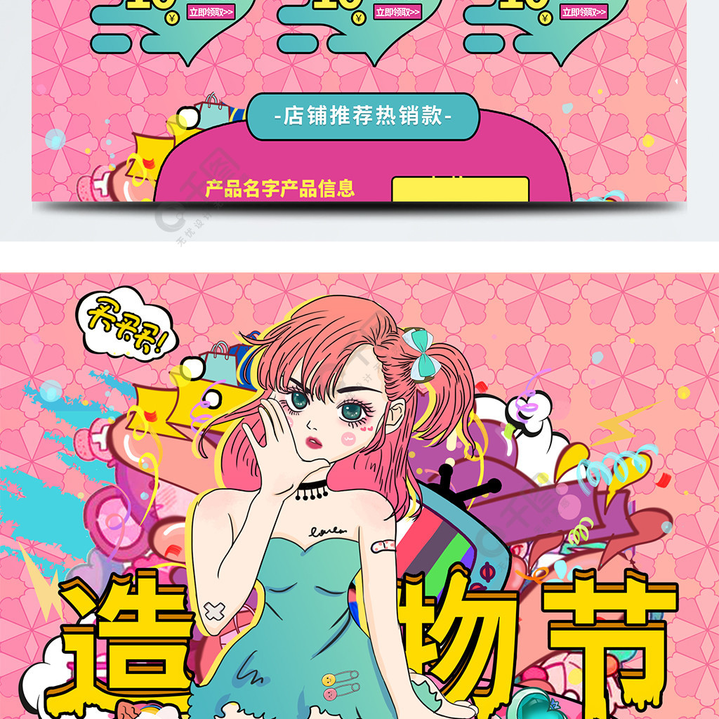 原創手繪女孩涂鴉風造物節插畫潮色夏季促銷