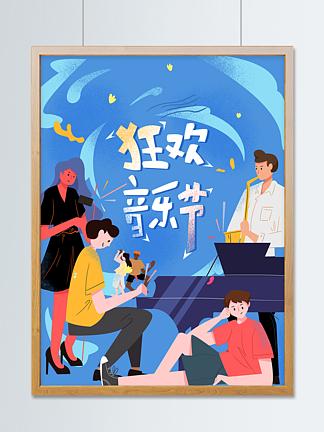 狂欢音乐节插画海报