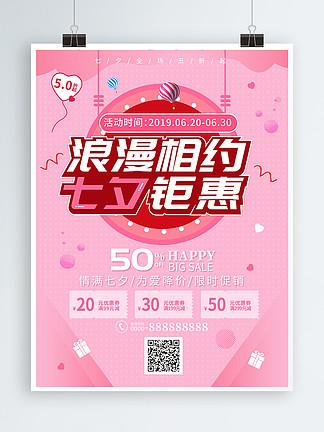 <i>七</i><i>夕</i>钜惠促销海报