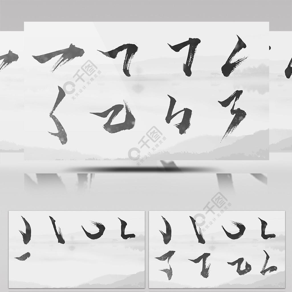 32個水墨毛筆筆觸藝術字偏旁組合AE模板