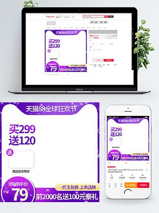 紫色简约天猫88全球狂欢节电商主图