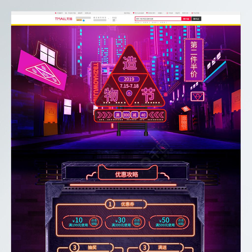紅藍紫色鋼鐵管道造物節賽博朋克首頁模板