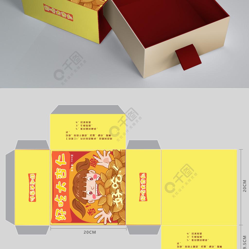 原創堅果禮盒杏仁系列可愛卡通食品包裝