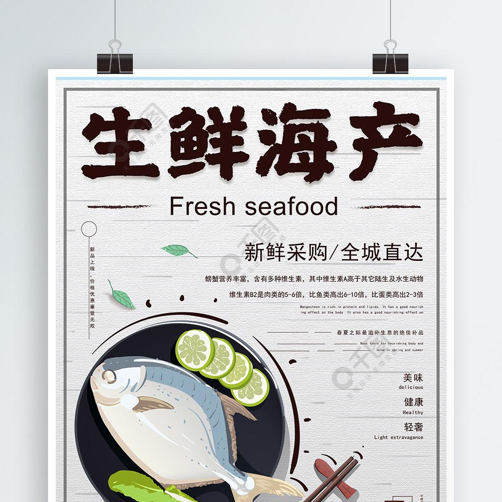原創插畫簡約白色生鮮海產鯧魚促銷海報