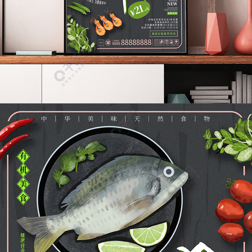 原創手繪插畫超市生鮮海報