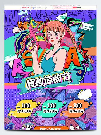 原創手繪女孩涂鴉風造物節卡通潮色夏季促銷