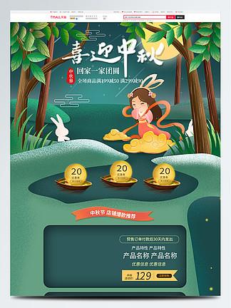 电商淘宝天猫中秋节促销绿色手绘首页