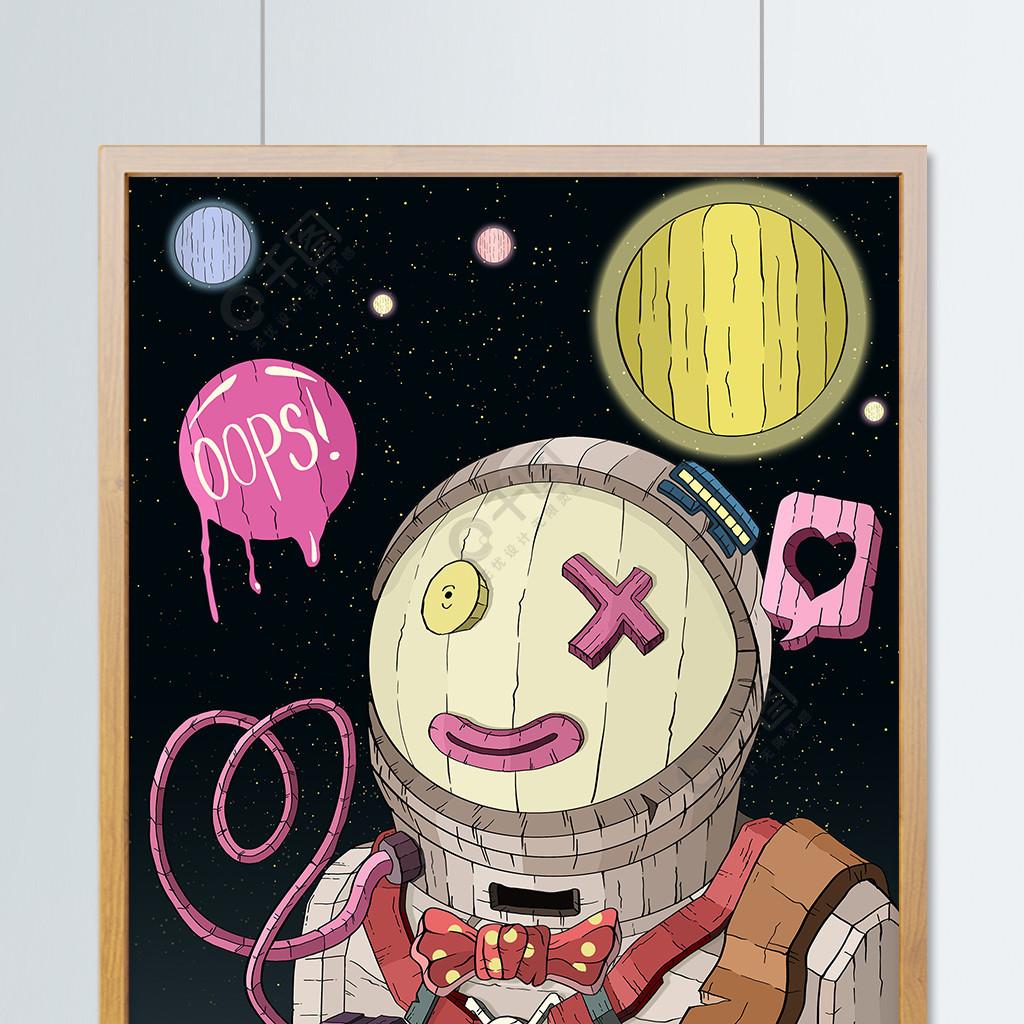 宇航員原始色階風格
