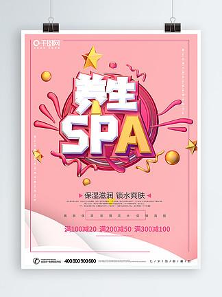 简约粉色创意c4d美容养生spa海报设计