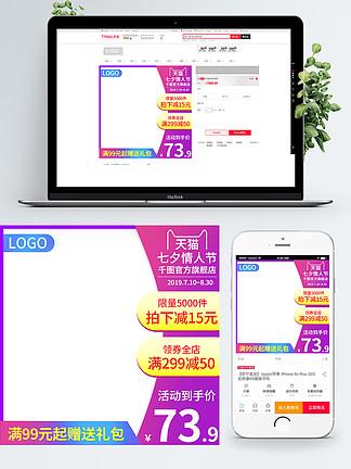 紫色简约七夕情人节活动到手价电商主图