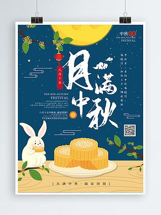 <i>中</i><i>秋</i>节月满<i>中</i><i>秋</i><i>海</i><i>报</i>