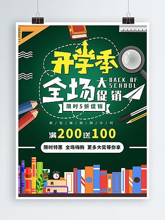 卡通黑板<i>开</i><i>学</i>季全场大促销创意促销海报