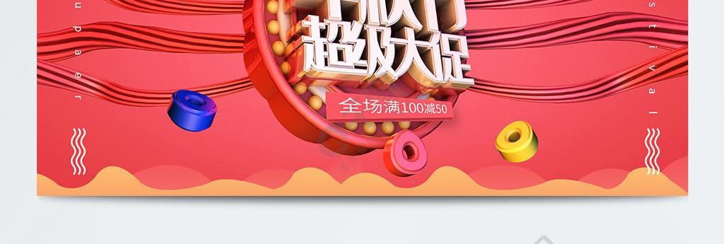 中秋節電商banner