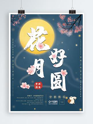 <i>中</i><i>秋</i><i>海</i><i>报</i><i>中</i><i>秋</i>佳节正月十五平面展板素材月亮