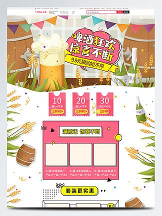 喜庆手绘卡通啤酒节饮料零食促销活动首页