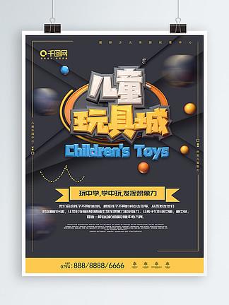 简约创意c4d儿童玩具海报设计