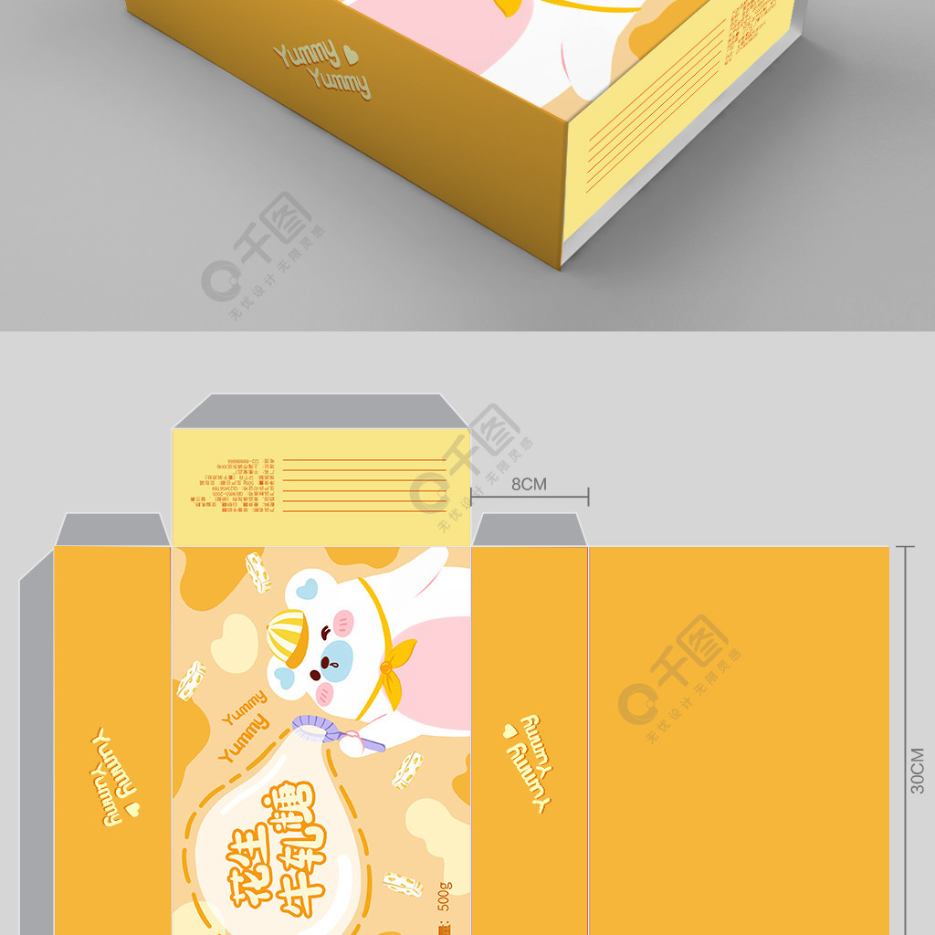 原創清新可愛卡通牛軋糖禮盒產品包裝插畫