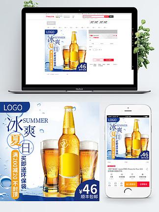 酒水促销主图源文件
