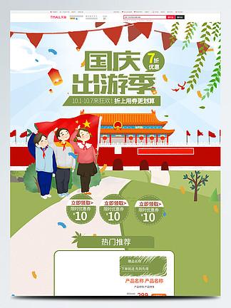綠色卡通電商促銷國慶出游季淘寶首頁模板