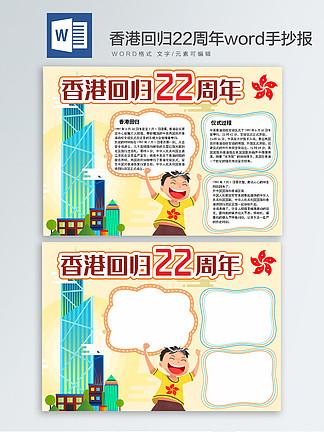 纪念香港回归22周年word手抄报