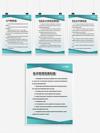 工厂管理规章制度牌展板