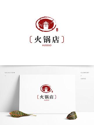 中國風毛筆質感火鍋店美食LOGO