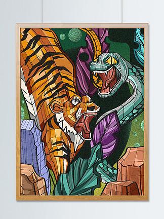 原始色阶动物世界老虎和蛇植物创意插画