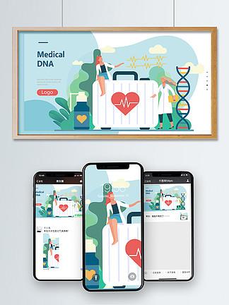 医疗健康医生研究DNA基因科技扁平风插画