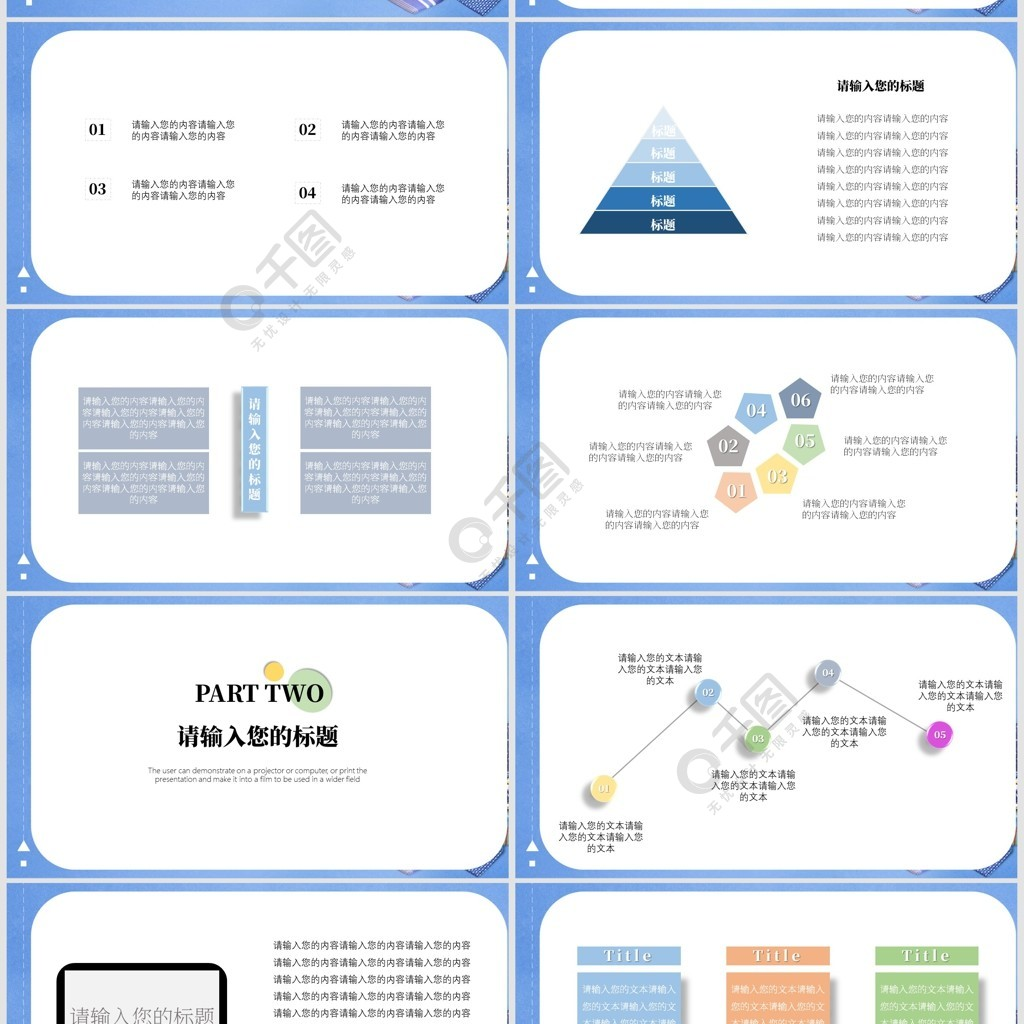 簡約大氣通用藍色商務匯報答辯模板